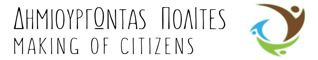 Δημιουργώντας Πολίτες